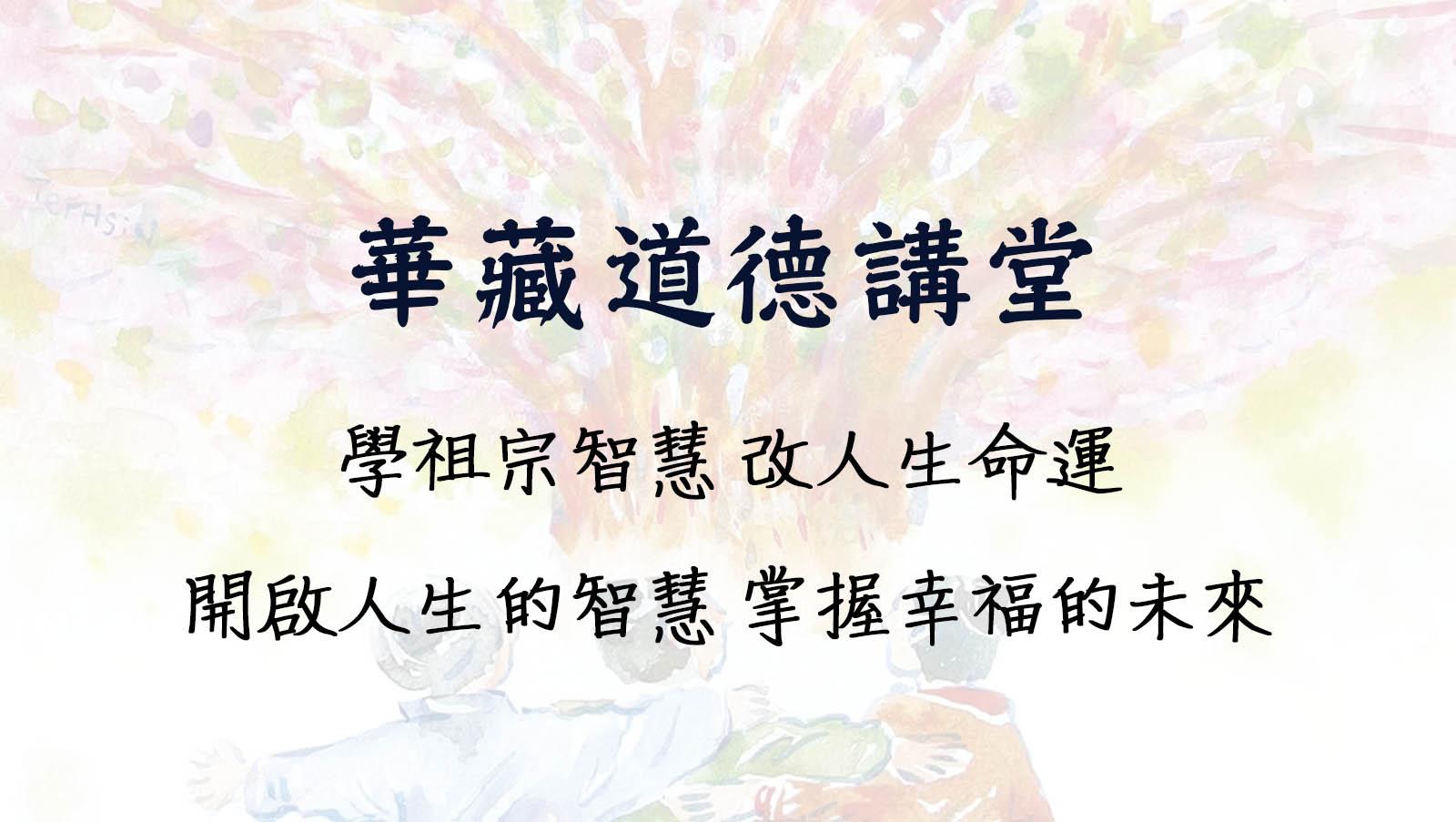 華藏道德講堂