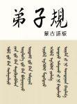 弟子規蒙古語版