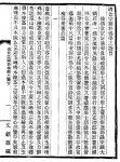 雍正皇帝上諭(全)